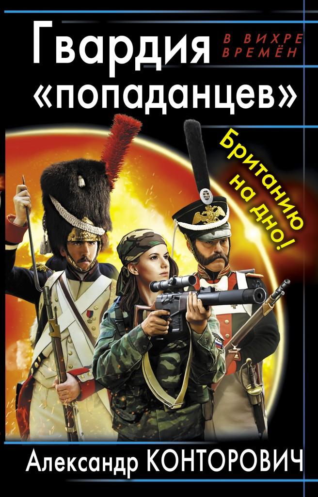 Александр Конторович - Гвардия «попаданцев». Британию на дно! (Десант «попаданцев» - 6)