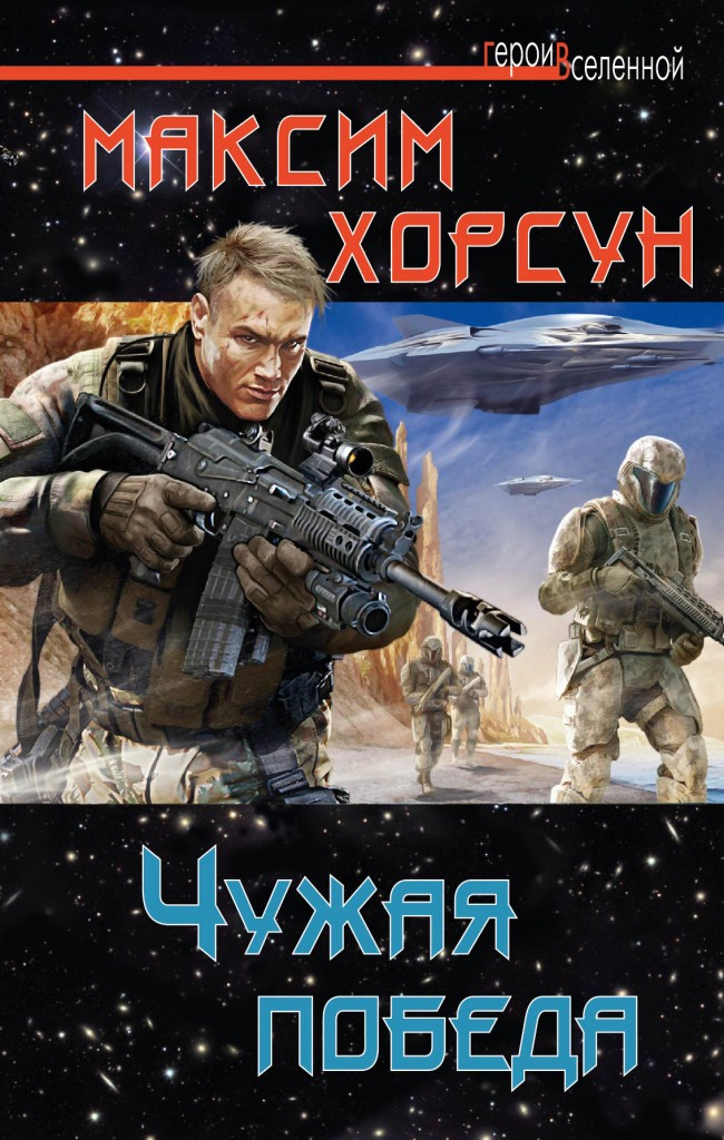 Максим Хорсун - Чужая победа
