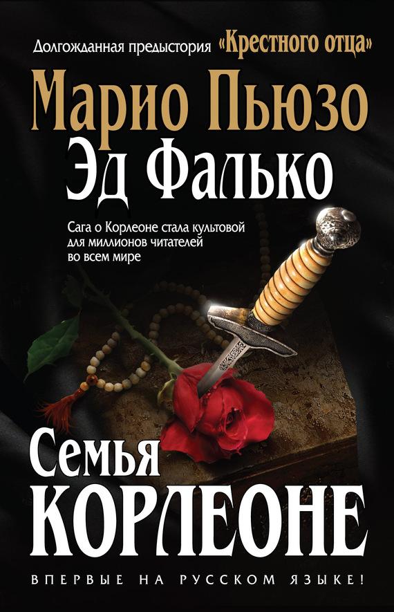 Марио Пьюзо и Эд Фалько - Семья Корлеоне