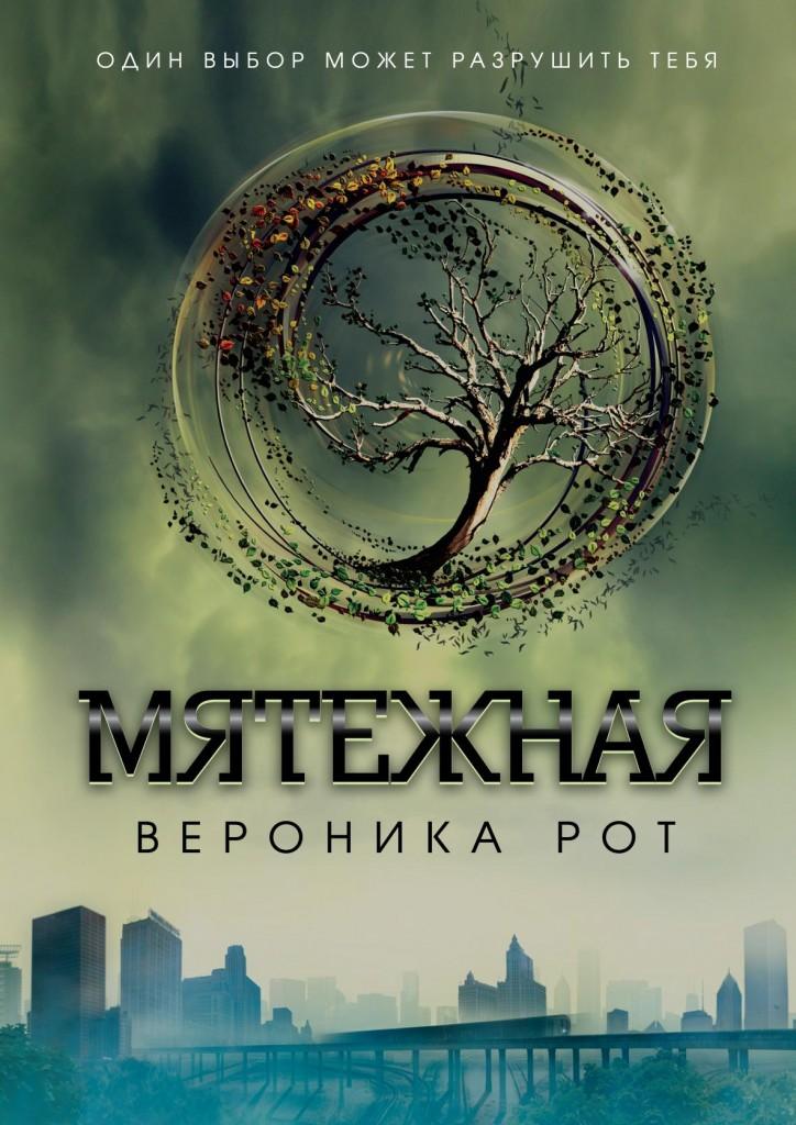 Вероника Рот - Мятежная (Мятежная - 2)
