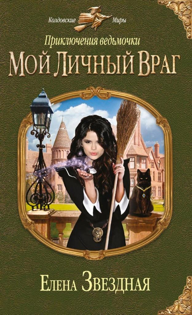 Елена Звёздная - Мой личный враг (Приключения ведьмочки - 1)