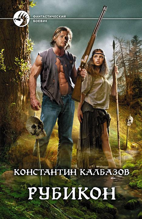 Константин Калбазов - Рубикон