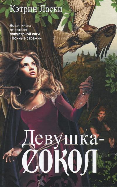 Кэтрин Ласки - Девушка-сокол