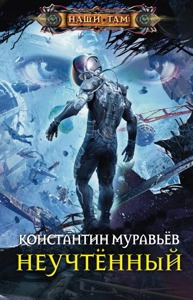 Константин Муравьёв Неучтенный