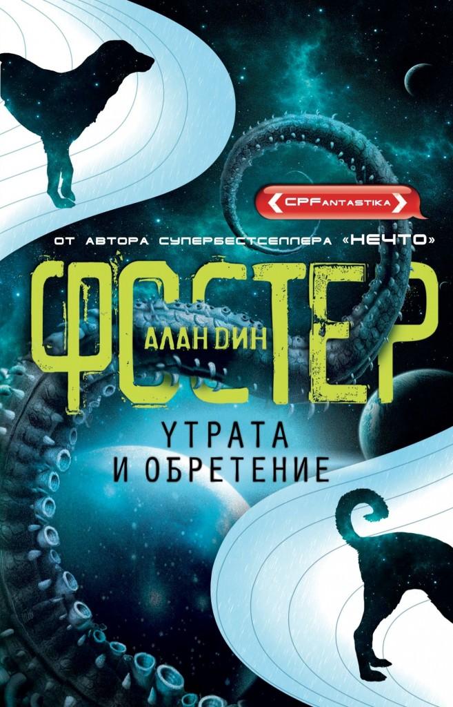 Алан Дин Фостер - Утрата и обретение (Похищенные - 1)