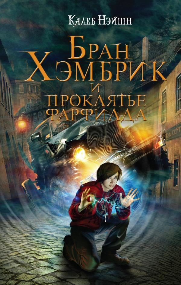 Калеб Нэйшн - Бран Хэмбрик и проклятье Фарфилда (Бран Хэмбрик - 1)