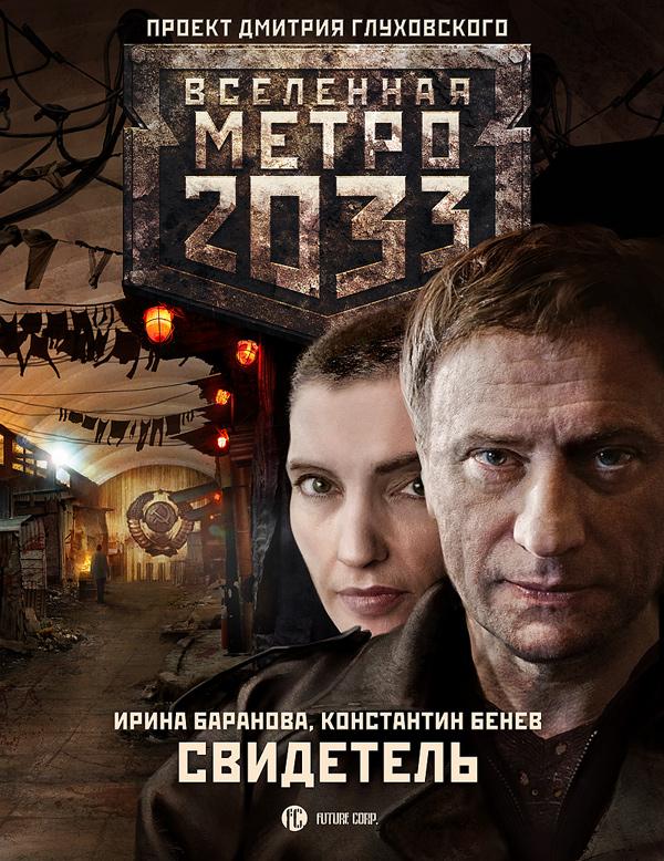Ирина Баранова и Константин Бенев - Свидетель