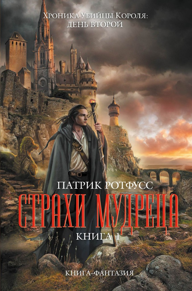 Патрик Ротфусс - Страхи мудреца. Кн. 1 (Хроника убийцы короля - 2)