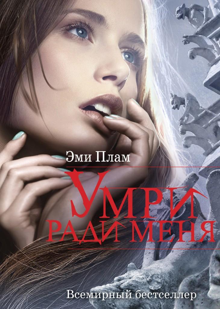 Эми Плам - Умри ради меня (Ревенанты - 1)