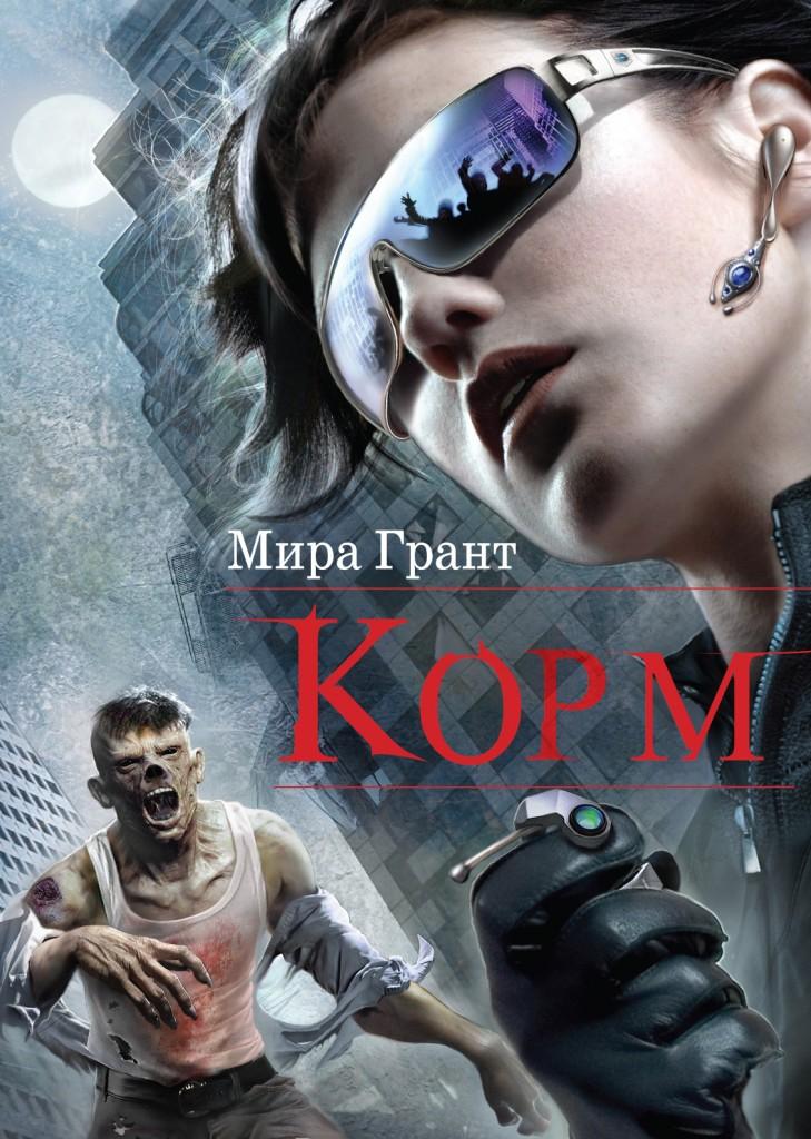 Мира Грант - Корм