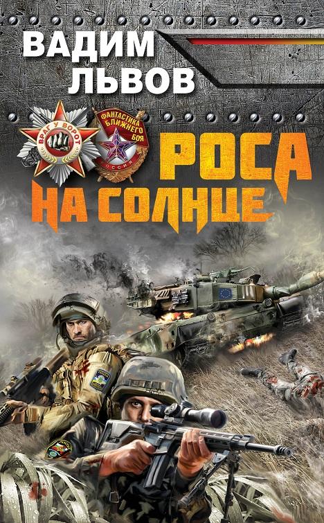 Вадим Львов - Роса на Солнце