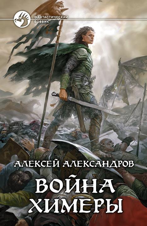 Алексей Александров - Война химеры (Химера - 2)