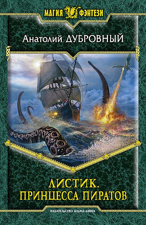 Анатолий Дубровный - Листик. Принцесса пиратов (Листик - 2)