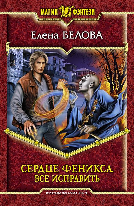 Елена Белова - Все исправить (Сердце феникса - 4)