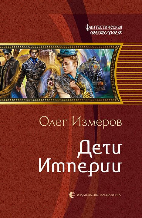 Олег Измеров - Дети Империи (Империя - 1)