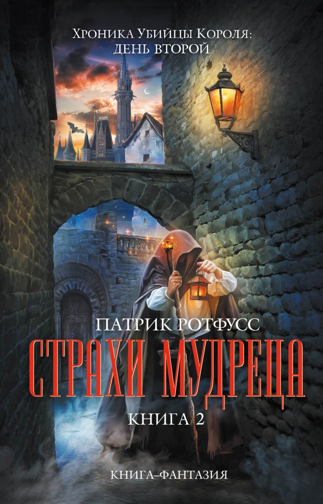 Патрик Ротфусс - Страхи мудреца. Кн. 2 (Хроника убийцы короля - 2)