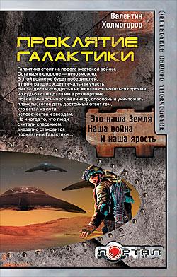 Валентин Холмогоров - Проклятие Галактики