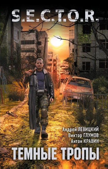 Андрей Левицкий, Виктор Глумов и Антон Кравин - Темные тропы