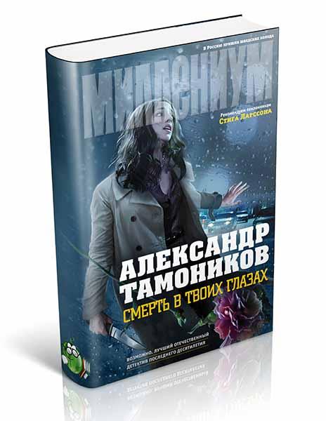 Александр Тамоников - Смерть в твоих глазах