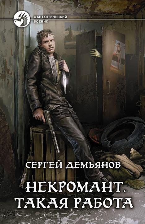 Сергей Демьянов - Некромант. Такая работа