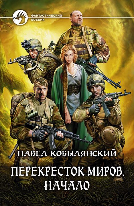 Павел Кобылянский - Перекресток миров. Начало