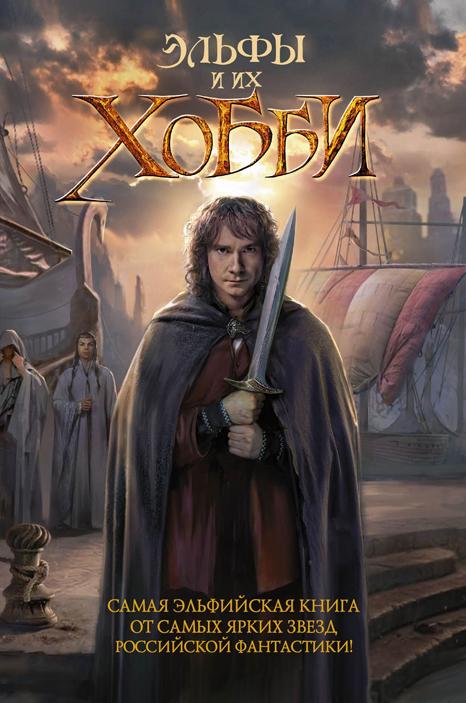 Сборник Эльфы и их хобби