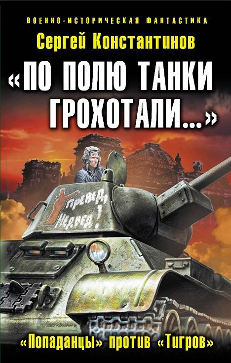 Сергей Константинов - «По полю танки грохотали...» «Попаданцы» против «Тигров»