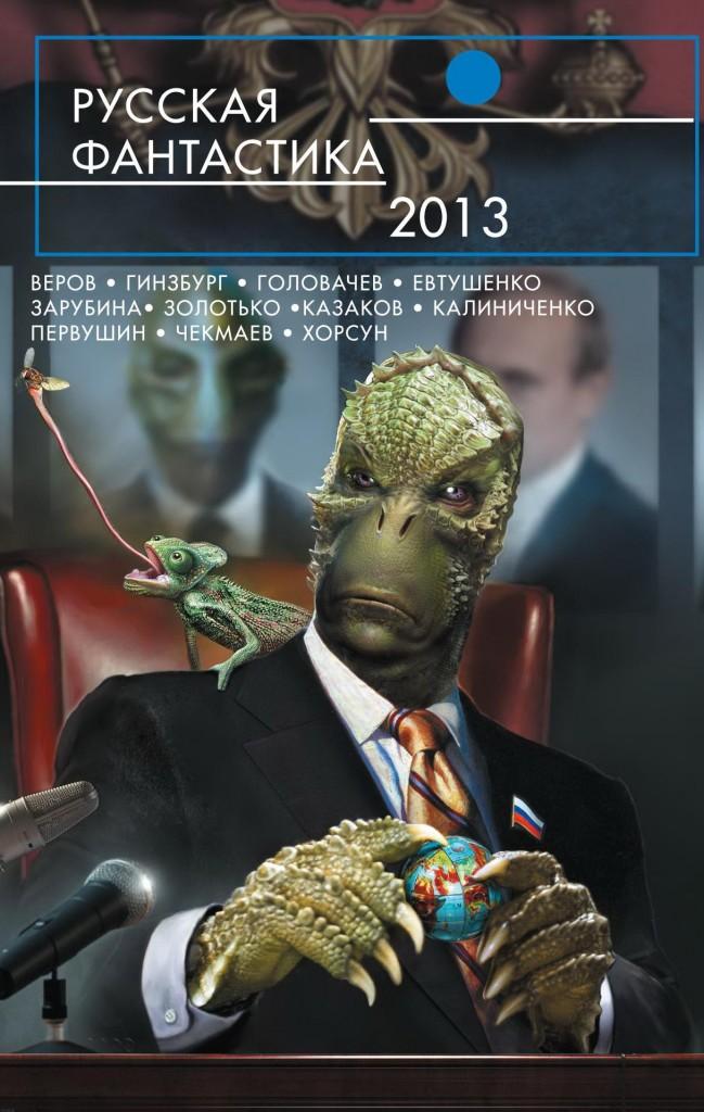 Сборник Русская фантастика-2013