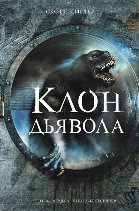 Скотт Сиглер - Клон Дьявола