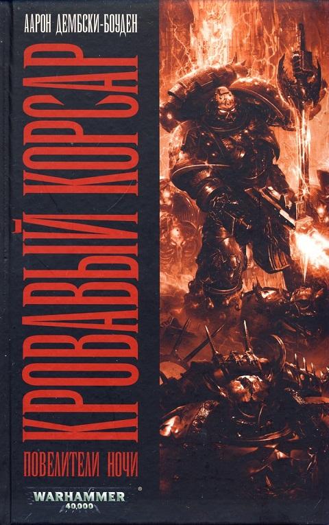 Аарон Дембски-Боуден - Кровавый Корсар (Повелители ночи - 2)