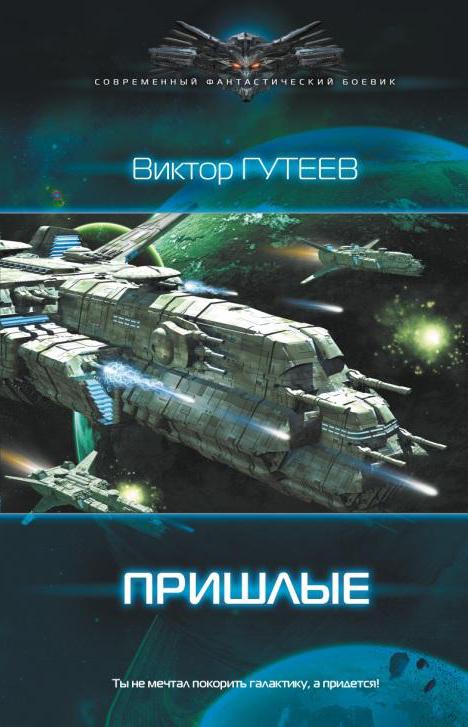 Виктор Гутеев - Пришлые