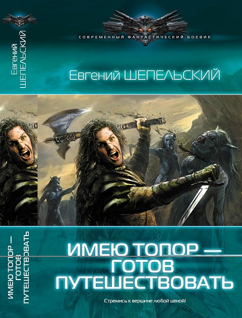 Евгений Шепельский - Имею топор — готов путешествовать (Фатик Джарси, странный варвар - 1)