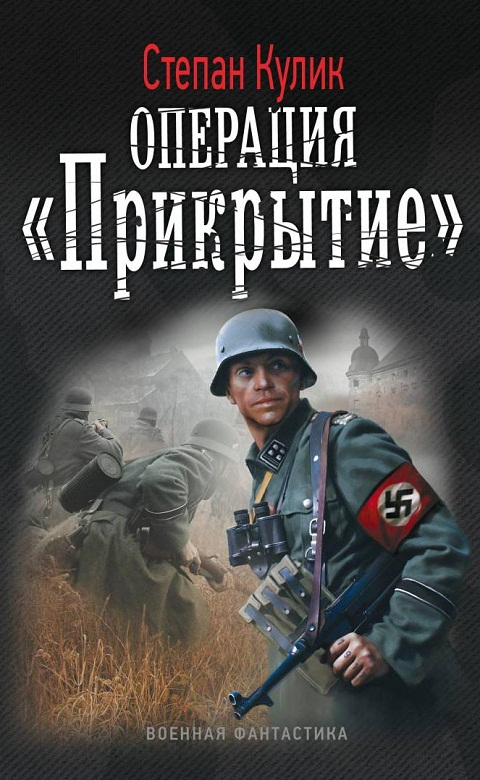 Степан Кулик - Операция «Прикрытие» (Малая война - 1)