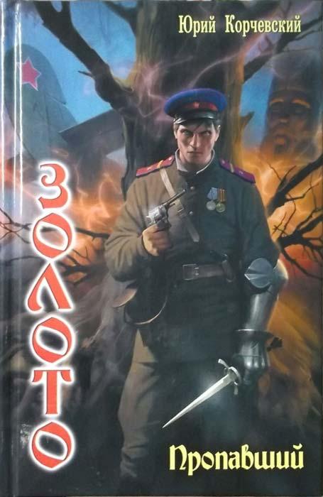 Юрий Корчевский - Пропавший (Золото - 1)