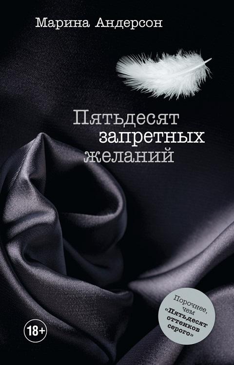 Марина Андерсон - Пятьдесят запретных желаний (Харриет Рэдклифф - 2)