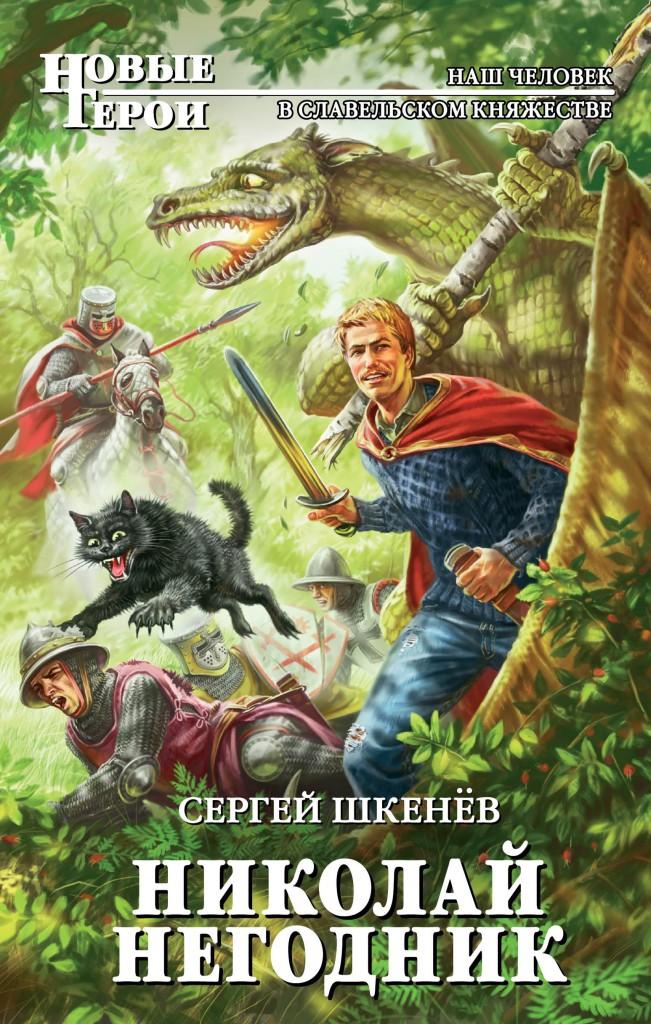 Сергей Шкенев - Николай Негодник