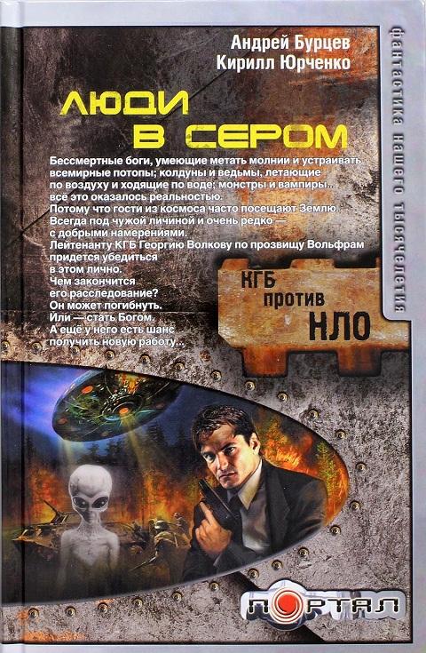 Андрей Бурцев и Кирилл Юрченко - Люди в сером