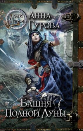 Анна Гурова - Башня Полной Луны