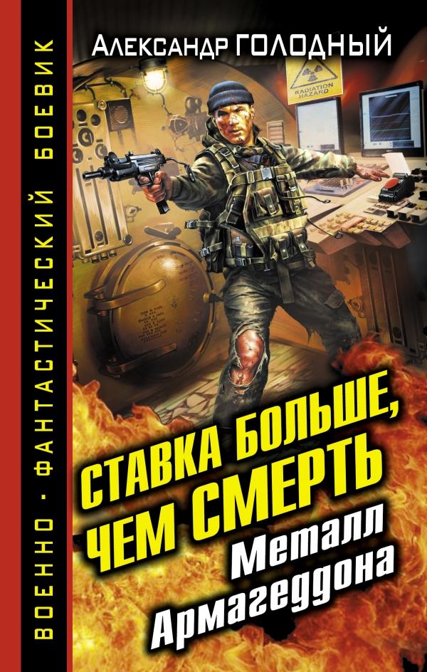 Александр Голодный - Ставка больше, чем СМЕРТЬ. Металл Армагеддона (Без права на жизнь - 4)