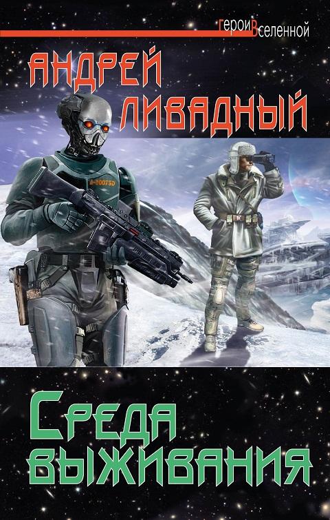 Андрей Ливадный - Среда выживания (Соприкосновение - 4)