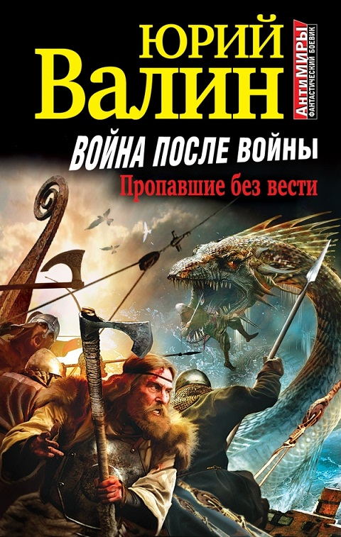 Юрий Валин - Война после войны. Пропавшие без вести (Антимир - 3)