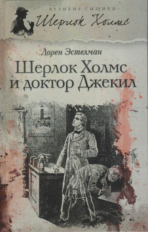 Лорен Эстелман - Шерлок Холмс и доктор Джекил