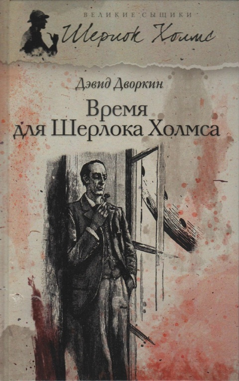 Дэвид Дворкин - Время для Шерлока Холмса