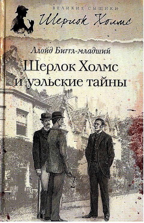 Ллойд Биггл-младший - Шерлок Холмс и уэльские тайны