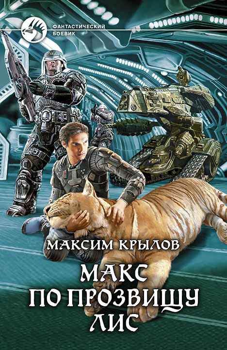 Максим Крылов - Макс по прозвищу Лис (Дженг из клана Волка - 2)