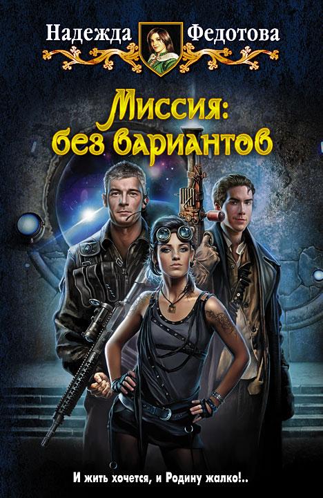Надежда Федотова - Миссия: без вариантов