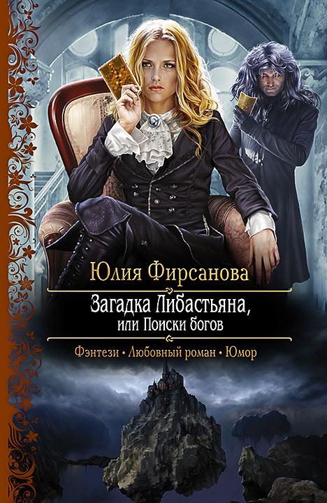 Юлия Фирсанова - Загадка Либастьяна, или Поиски богов (Джокеры — Карты Творца - 5)