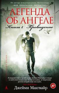 Джейми Макгвайр - Провидение (Легенда об ангеле - 1)