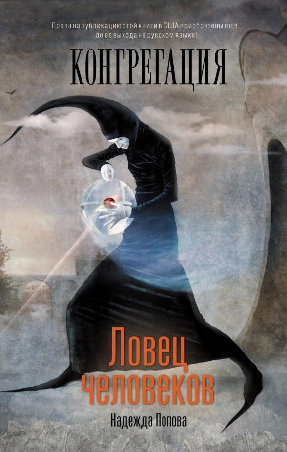 Надежда Попова - Ловец человеков (Конгрегация-1)