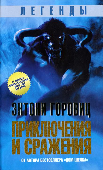 Энтони Горовиц - Легенды. Приключения и сражения (Легенды - 2)